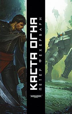 Питер Фехервари - Каста огня(Серия  Warhammer 40000)
