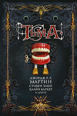 Сборник - Тьма(Серия  The Best Of. Фантастика, фэнтези, мистика)
