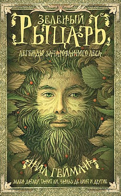 Сборник - Зеленый рыцарь. Легенды Зачарованного Леса (сборник)(Серия  Мастера магического реализма)