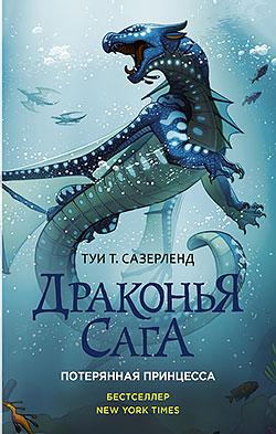 Туи Т. Сазерленд - Потерянная принцесса (Драконья Сага - 2)(Серия  Драконья сага)