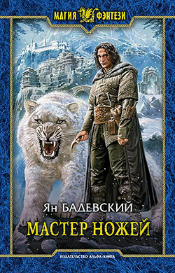 Ян Бадевский - Мастер ножей (Мастер ножей - 1)(Серия  Магия фэнтези)