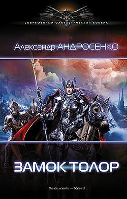 Александр Андросенко - Замок Толор (Замок Толор - 1)(Серия  Современный фантастический боевик)