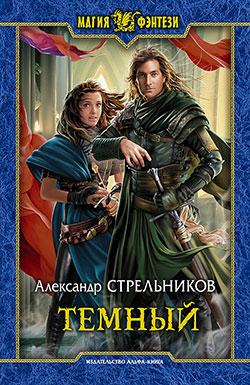 Александр Стрельников - Темный(Серия  Магия фэнтези)