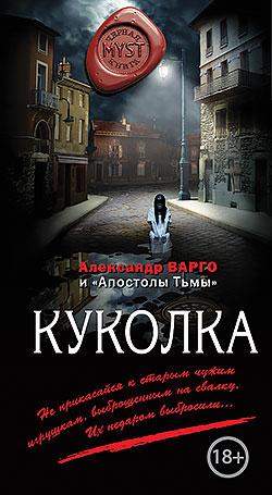 Александр Варго - Куколка(Серия  MYST. Черная книга 18+)