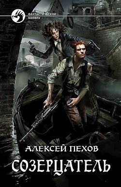 Алексей Пехов - Созерцатель(Серия  Фантастический боевик)