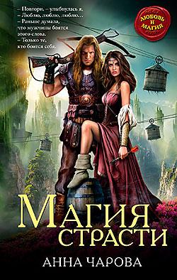 Анна Чарова - Магия страсти(Серия  Любовь и Магия)