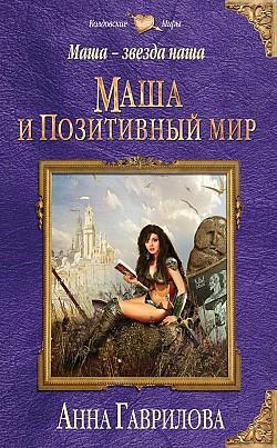 Анна Гаврилова - Маша и Позитивный мир (Маша — звезда наша - 1)(Серия  Колдовские миры)