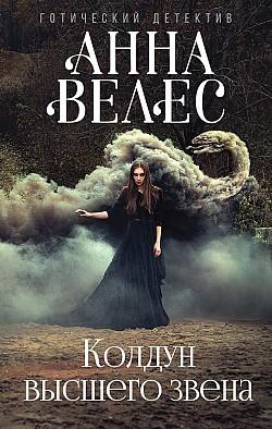 Анна Велес - Колдун высшего звена (Елена Давыдова - 2)(Серия  Готический детектив)