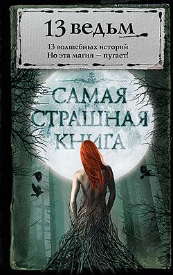 Cборник - 13 ведьм(Серия  Самая страшная книга)