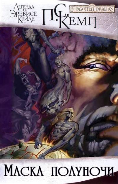 Пол Кемп - Маска полуночи (Забытые Королевства: Эревис Кейл - 3)