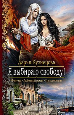 Дарья Кузнецова - Я выбираю свободу!(Серия  Романтическая фантастика)