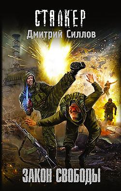 Дмитрий Силлов - Закон свободы (Снайпер - 20)(Серия  Сталкер)