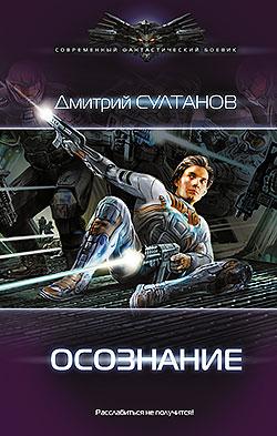 Дмитрий Султанов - Осознание (Абордажник - 2)(Серия  Современный фантастический боевик)