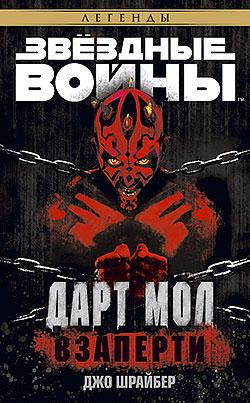 Джо Шрайбер - Дарт Мол: Взаперти(Серия  Звёздные Войны)