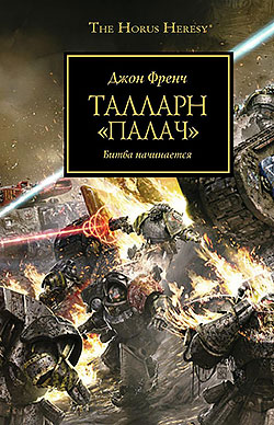 Джон Френч - Талларн. «Палач»(Серия  The Horus Heresy)