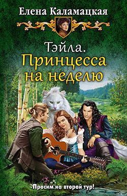 Елена Каламацкая - Тэйла. Принцесса на неделю (Тэйла - 1)(Серия  Юмористическая серия)
