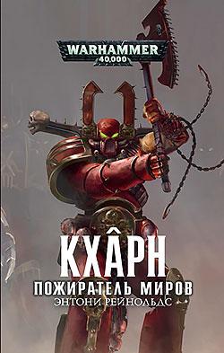 Энтони Рейнольдс - Кхарн. Пожиратель Миров(Серия  Warhammer 40000)