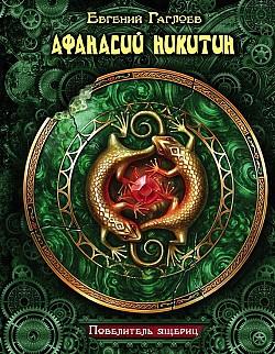 Евгений Гаглоев - Афанасий Никитин. Повелитель ящериц (Афанасий Никитин - 2)(Серия  Королевский зодиак)