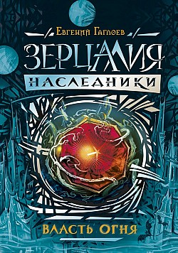 Евгений Гаглоев - Власть огня (Зерцалия. Наследники - 1)(Серия  Зерцалия. Наследники)