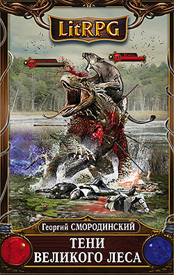 Георгий Смородинский - Тени Великого леса (Семнадцатое обновление - 4)(Серия  LitRPG)