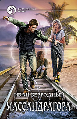 Иван Безродный - Массандрагора (Массандрагора - 1)(Серия  Фантастический боевик)