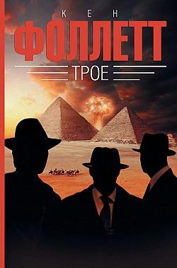 Кен Фоллетт - Трое(Серия  Ф.О.Л.Л.Е.Т.Т.)