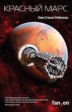 Ким Стэнли Робинсон - Красный Марс (Марс - 1)(Серия  Sci-Fi Universe)