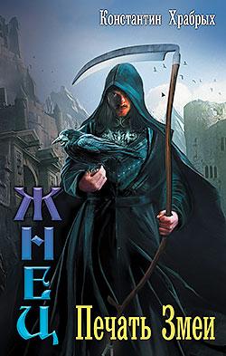 Константин Храбрых - Печать Змеи (Жнец - 1)(Серия  Ведунская серия)