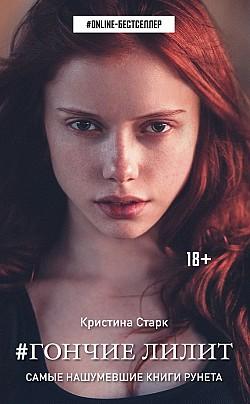 Кристина Старк - Гончие Лилит(Серия  #ONLINE-бестселлер)