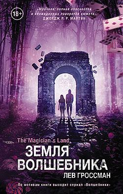 Лев Гроссман - Земля волшебника (Волшебники - 3)(Серия  Волшебники. The Magicians)