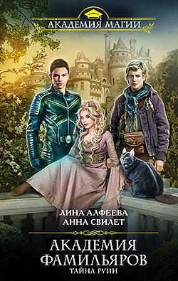 Лина Алфеева, Анна Свилет - Тайна руин (Академия фамильяров - 1)(Серия  Академия Магии)