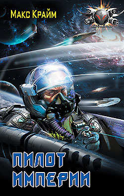 Макс Крайм - Пилот Империи(Серия  Боевая фантастика)