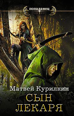 Матвей Курилкин - Сын лекаря(Серия  Попаданец)