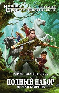 Милослав Князев - Другая сторона (Полный набор - 11)(Серия  Новые герои)