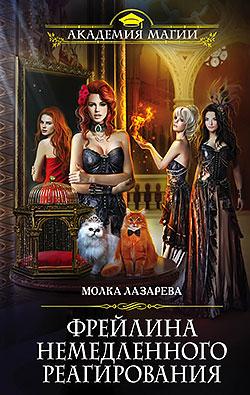 Молка Лазарева - Фрейлина немедленного реагирования (Фрейлина специального назначения - 2)(Серия  Академия Магии)