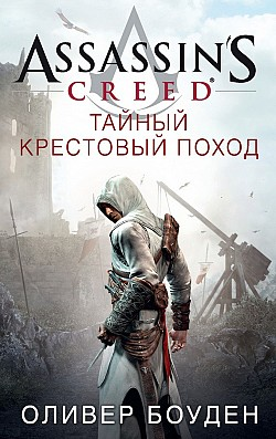 Оливер Боуден - Assassin's Creed. Тайный крестовый поход (Assassin's Creed - 3)(Серия  Assassin's Creed)