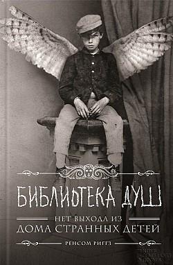 Ренсом Риггз - Библиотека Душ (Мисс Перегрин - 3)(Серия  Внесерийно)