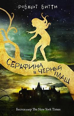 Роберт Битти - Серафина и черный плащ (Приключения Серафины - 1)(Серия  Приключения Серафины)