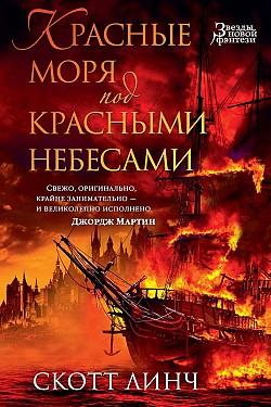 Скотт Линч - Красные моря под красными небесами (Благородные Канальи - 2)(Серия  Звезды новой фэнтези)