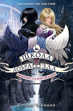 Соман Чайнани - Школа Добра и Зла. Принцесса или ведьма (Школа Добра и Зла - 1)(Серия  Школа Добра и Зла)