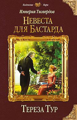 Тереза Тур - Невеста для бастарда (Империя Тигвердов - 1)(Серия  Колдовские миры)
