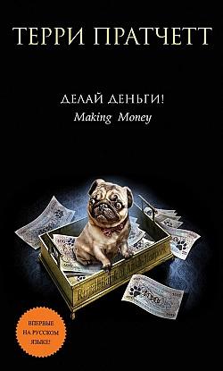 Терри Пратчетт - Делай деньги! (Мойст фон Липвиг - 2)(Серия  Терри Пратчетт)