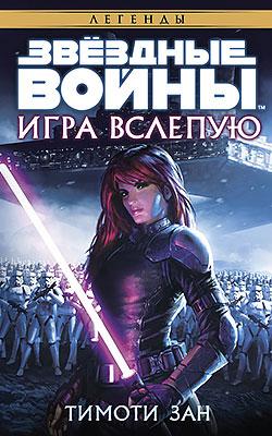 Тимоти Зан - Игра вслепую(Серия  Звёздные Войны)