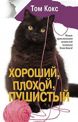 Том Кокс - Хороший, плохой, пушистый(Серия  Кошки, собаки и их хозяева)