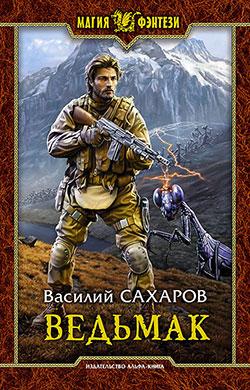 Василий Сахаров - Ведьмак (Кромка - 3)(Серия  Магия фэнтези)
