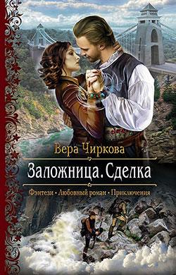 Вера Чиркова - Заложница. Сделка (Заложница - 1)(Серия  Романтическая фантастика)