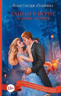 Анастасия Славина - Танцы в ночи. Магия любви(Серия  Пятьдесят оттенков магии)