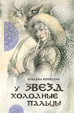 Ариадна Борисова - У звезд холодные пальцы (Земля удаганок - 2)(Серия  Этническое фэнтези)