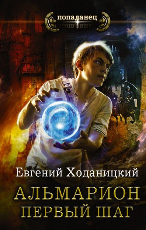 Евгений Ходаницкий - Альмарион. Первый шаг (Альмарион - 1)
