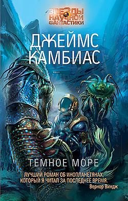 Джеймс Камбиас - Темное море(Серия  Звезды научной фантастики)